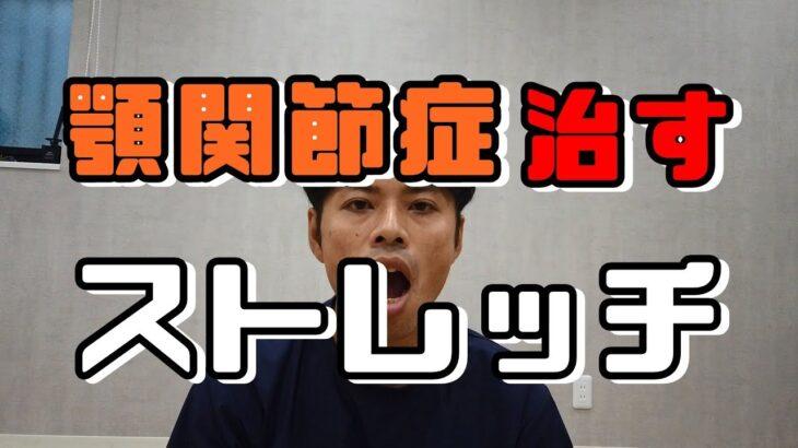 顎関節症の治し方~ストレッチ編~
