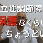 起立性調節障害のお子さんには過保護くらいがちょうどいい 横浜市港北区高田 脉診流鍼灸専門 村上はりきゅう治療室