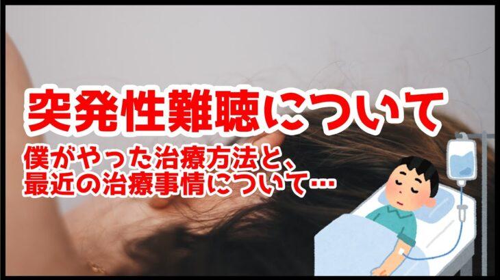突発性難聴になってしまった人にむけて 患者目線で治療事情語ります