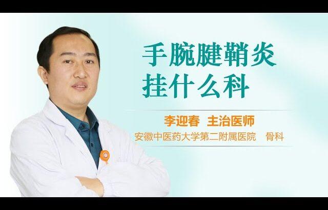 手腕腱鞘炎挂什么科 手腕腱鞘炎应该看哪个科室 有来医生