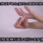 腱鞘炎のリハビリ