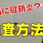 """本当に腱鞘炎?自分で検査する方法 """"神奈川県大和市中央林間 いえうじ総合治療院"""""""