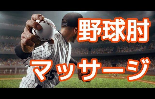野球肘をセルフマッサージで治す方法