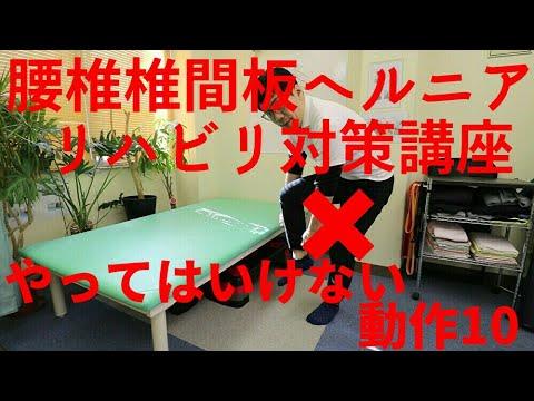 腰痛、腰椎椎間板ヘルニアリハビリ対策講座 やってはいけない動作10 渋谷区代々木上原