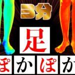 【温活】3分で足ポッカポカ!冷え性改善マッサージ
