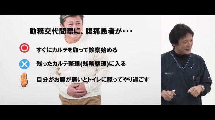 Dr.林の笑劇的救急問答 Season15 腹痛サンプル動画① – 臨床医学チャンネルCareNeTV