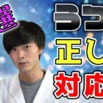 うつ病 の人へのNG行動5選! 精神科医 が解説!