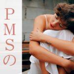 PMS症状を和らげる食事の基本 #298