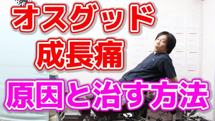 【成長痛、オスグッド】膝の痛みの原因と治す方法!