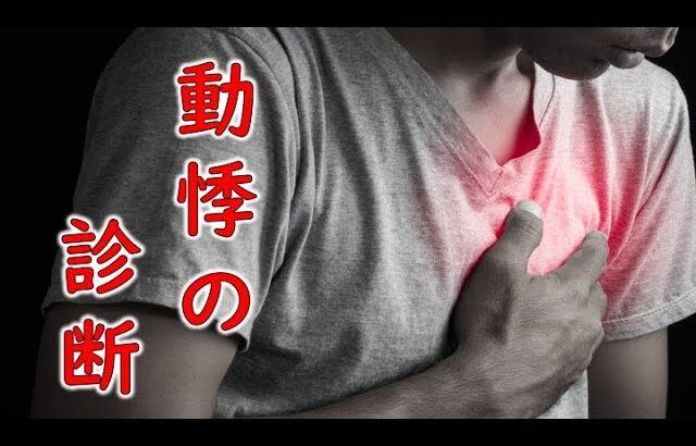 心電図 動悸 期外収縮 心房細動 心房粗動 心室頻拍 心室細動 洞不全症候群 完全房室ブロック 心臓専門医 米山喜平