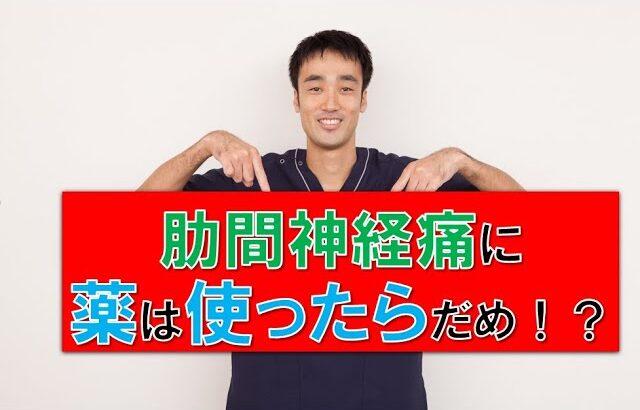 肋間神経痛を治す為に薬って飲んでもいいの?|兵庫県西宮市ひこばえ整骨院・整体院