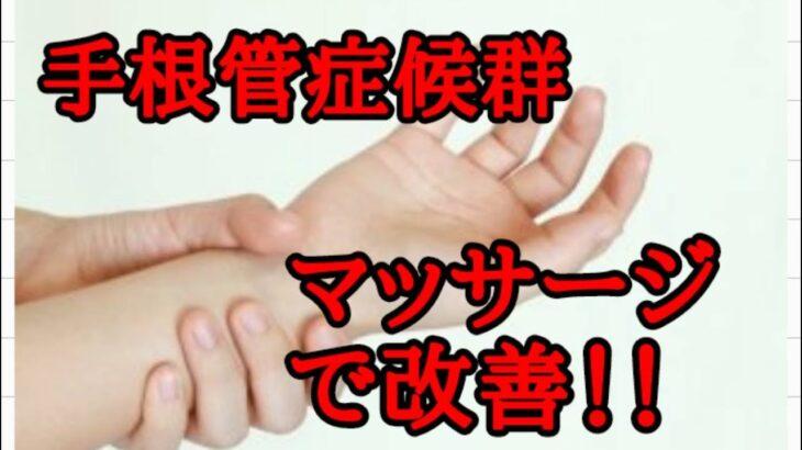 """【大和市 手根管症候群】痺れを改善する為に絶対にやってもらいたいマッサージ """"神奈川県大和市中央林間 いえうじ総合治療院"""""""