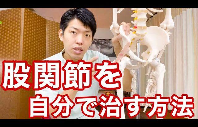 股関節の痛み、変形性股関節症を自分で治す方法