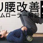 【簡単解説】反り腰改善フォームローラー4選【腰痛・骨盤の歪みに】