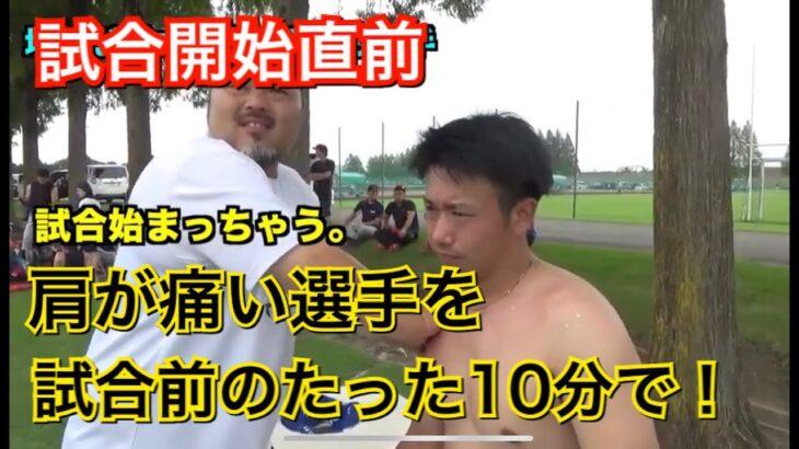 【草野球 整体】試合開始直前!肩が痛い選手をたった10分で!