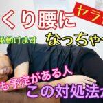 【急性】腰痛を治すマッサージ!ぎっくり腰でも動かなきゃいけない人必見!