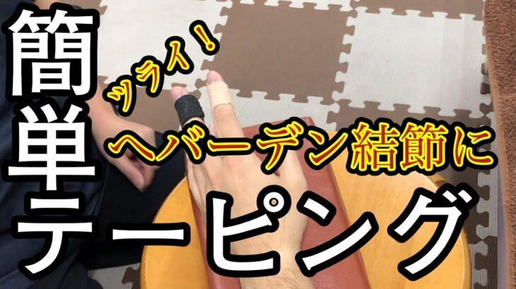 へバーデン結節のテーピング法、簡単な巻き方|つらい指の変形に簡単にできるテーピング