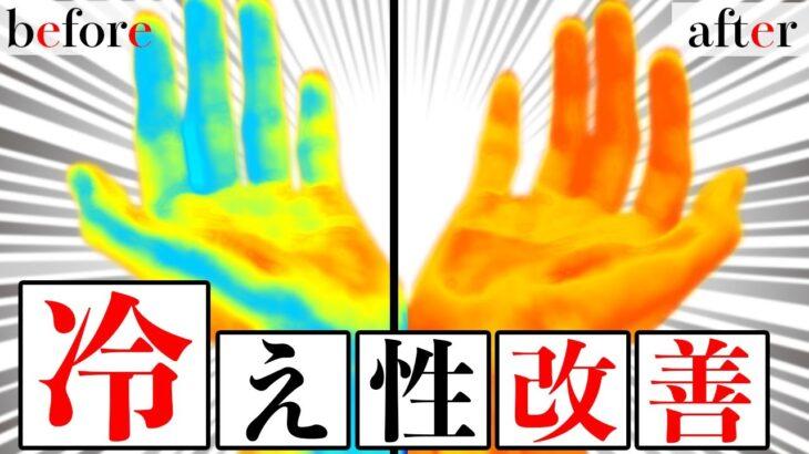 【温活】手がポッカポカ!冷え性改善マッサージ