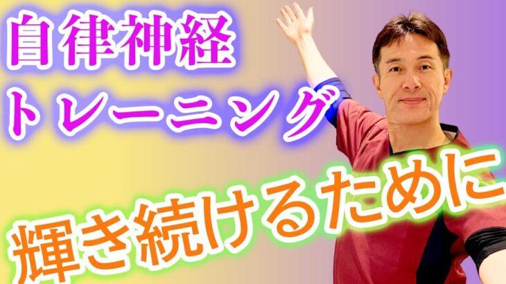 『自律神経を鍛える!』うつ、パニック、不安障害、更年期障害を吹っ飛ばす!【のむら整骨院 大阪】
