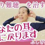 辛い耳鳴り・難聴の治し方、あります。耳鳴り難聴を治す体操