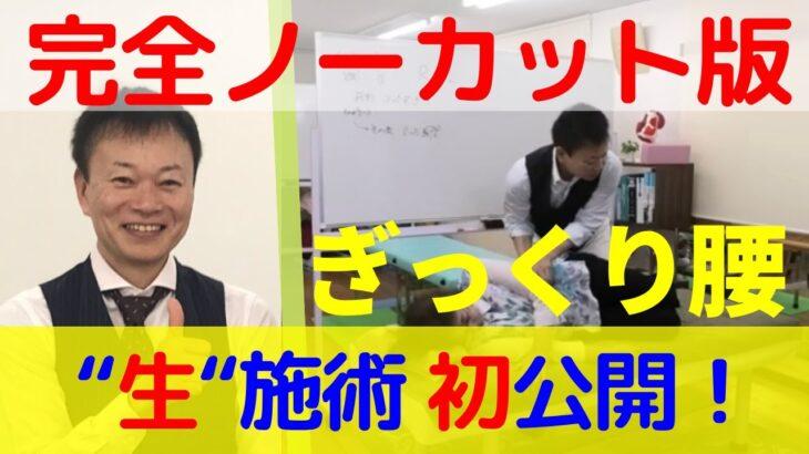 """""""生""""施術初公開!【ぎっくり腰】〜完全ノーカット版〜"""