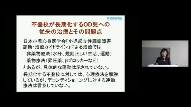 「起立性調節障害児の正しい運動のためのエルゴメーターの開発」 関西医科大学 医学部 小児科学講座 准教授 石崎 優子