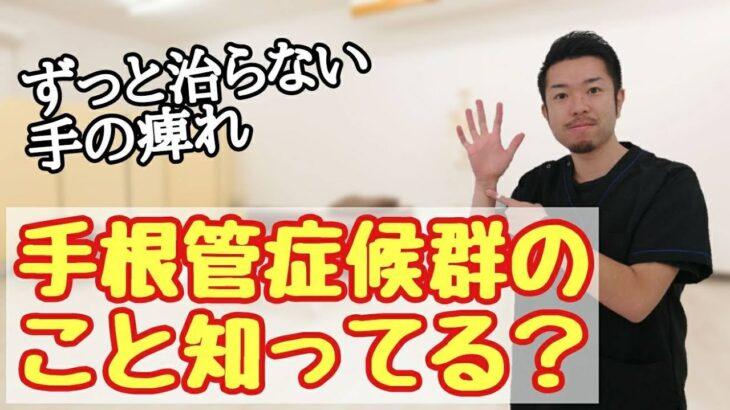 """【大和市 手根管症候群】何年も治らない手の痺れの原因とは? """"神奈川県大和市中央林間 いえうじ総合治療院"""""""