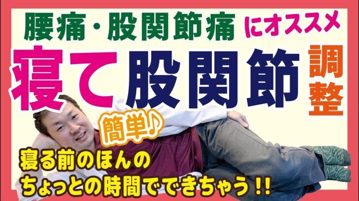 【寝て簡単③股関節】腰痛・股関節痛の原因はココ!