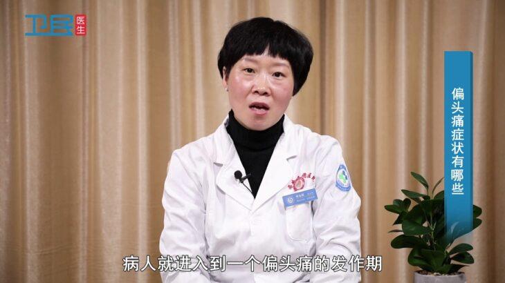 【偏头疼】 偏头痛症状有哪些?