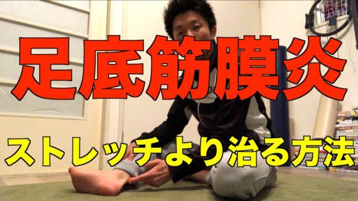 【足底筋膜炎】足の裏の痛みを治すにはストレッチより絶対コレ【愛媛松山市 整体】