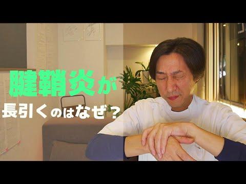 腱鞘炎はなぜ起きるのか? なぜ長引くのか?【腱鞘炎の原因】
