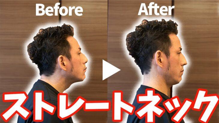 【ストレートネック】スマホ首、クレーンネックを解消する方法【大分市 腰痛治療家 GENRYU ( 安部元隆 )】
