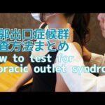胸郭出口症候群の検査法まとめ How to test for thoracic outlet syndrome