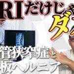 MRIと○○のマッチが必須!【脊柱管狭窄症と椎間板ヘルニアを解説】