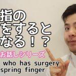バネ指の手術したらこんな感じですよ Spring finger surgery looks like this