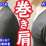 【長年の巻き肩】小胸筋と前鋸筋の関係を知れば「巻き込み肩」は自分で治せます!
