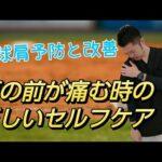 """【大和市 野球肩】投球時に肩の前が痛い時のセルフケア """"神奈川県大和市中央林間 いえうじ総合治療院"""""""