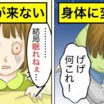 【漫画】睡眠障害になるとどうなるのか?【マンガ動画】