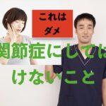 顎関節症の治療中、絶対にしてはいけないこと 兵庫県西宮市ひこばえ整骨院