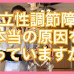 起立性調節障害の原因と改善方法を伝える奈良県葛城市の心整体院(野口整体&二宮整体)