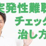 突発性難聴のチェックと治し方「和歌山の整体 廣井整体院」