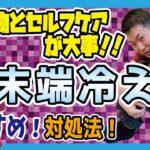 【簡単】冷え性の原因と効果的なセルフケア!