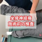 【坐骨神経痛】