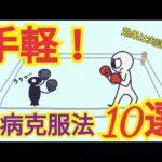 【鬱病の治し方】手軽にできる!うつ病克服法10選【アニメーション】