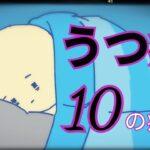 【鬱病】うつ病があなたに起こす10の症状【アニメーション】