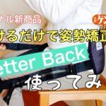 腰痛も改善?「姿勢矯正ベルト」気になる新製品で背筋がピンッ!【キニナル新商品】BetterBack Therapy