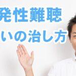 突発性難聴 めまいの治し方「和歌山の自律神経専門整体 廣井整体院」