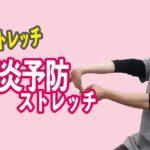 【セルフストレッチ】腱鞘炎予防ストレッチ
