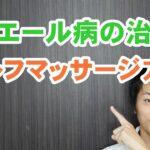 メニエール病の治し方 セルフマッサージ「和歌山の自律神経専門整体 廣井整体院」