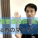 【効果あり】手根管症候群のマッサージとストレッチ|兵庫県西宮市ひこばえ整骨院